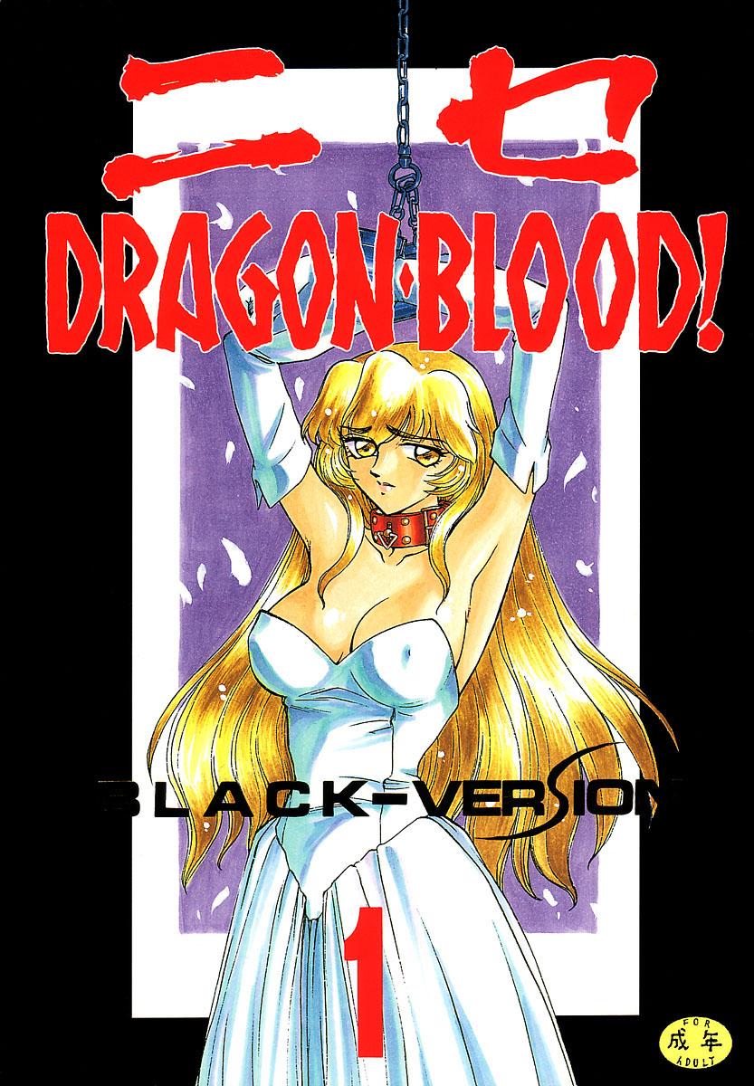 DoujinReader.com Nise Dragon Blood 1_001