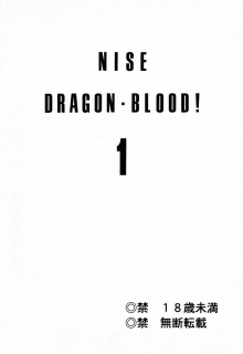 DoujinReader.com Nise Dragon Blood 1_002