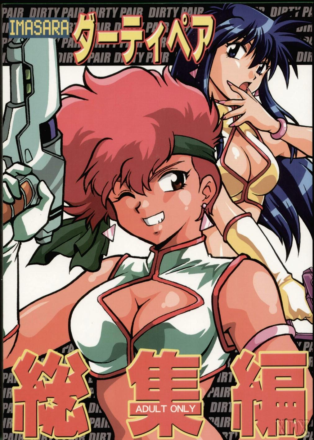 DoujinReader.com dirty pair imasara collection 001