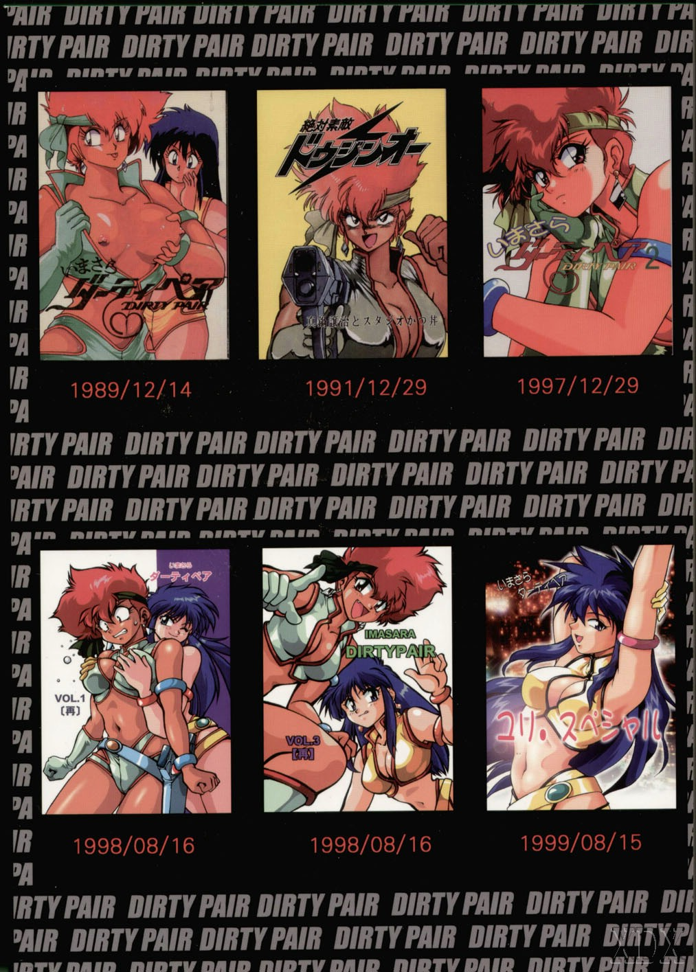 DoujinReader.com dirty pair imasara collec…