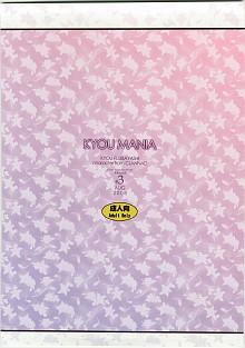DoujinReader.com KYOUMANIA_00000167B