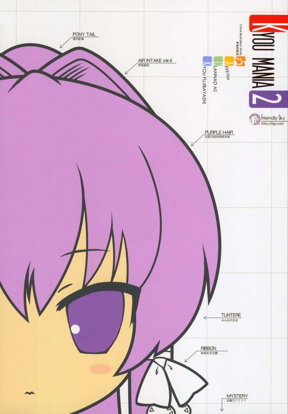 DoujinReader.com KYOU MANIA 2_27