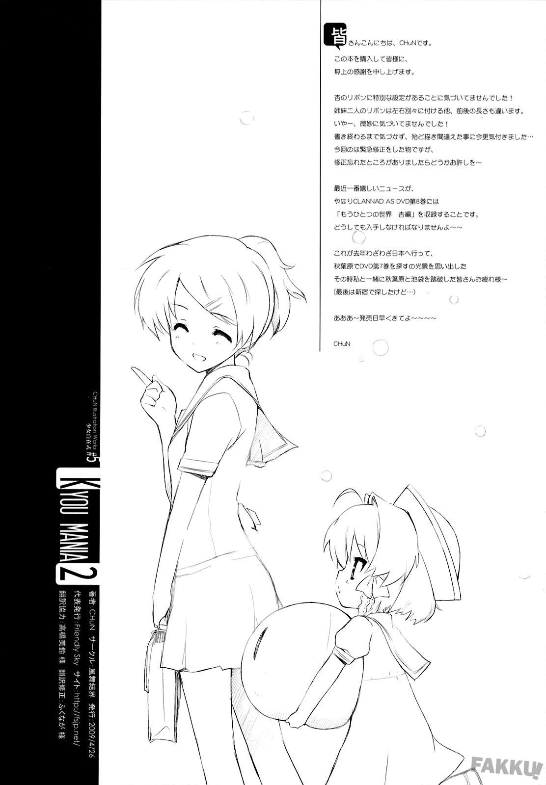 DoujinReader.com KYOU MANIA 2_25