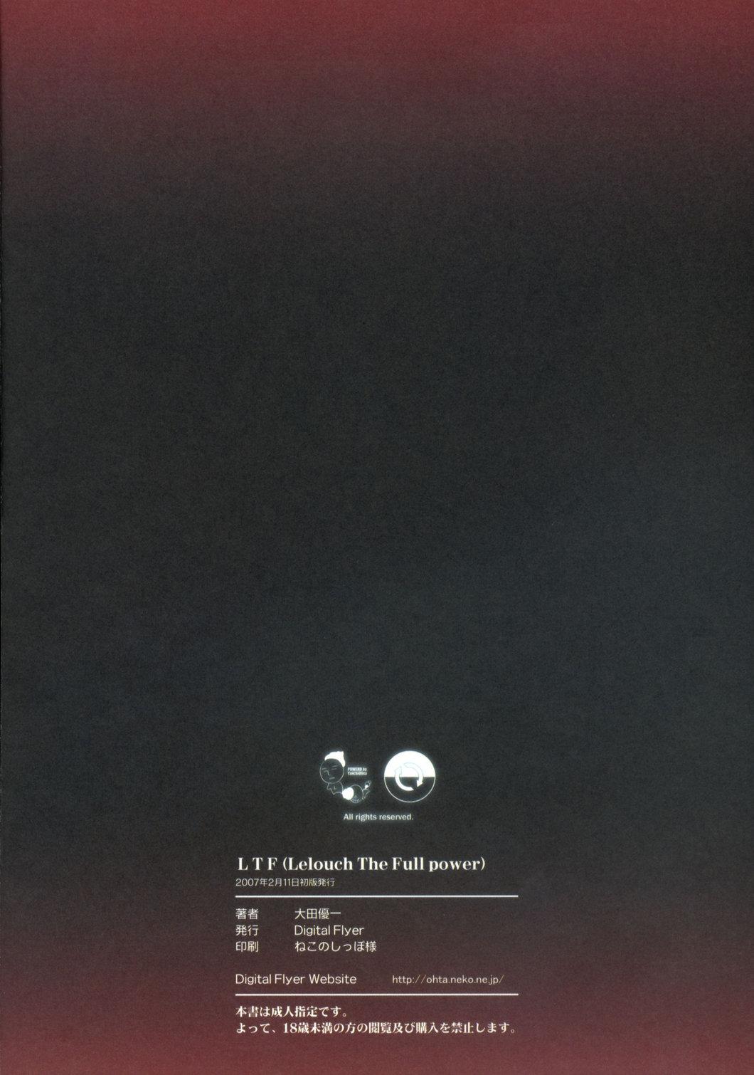 DoujinReader.com [SaHa] Lelouch The Fullpower 12