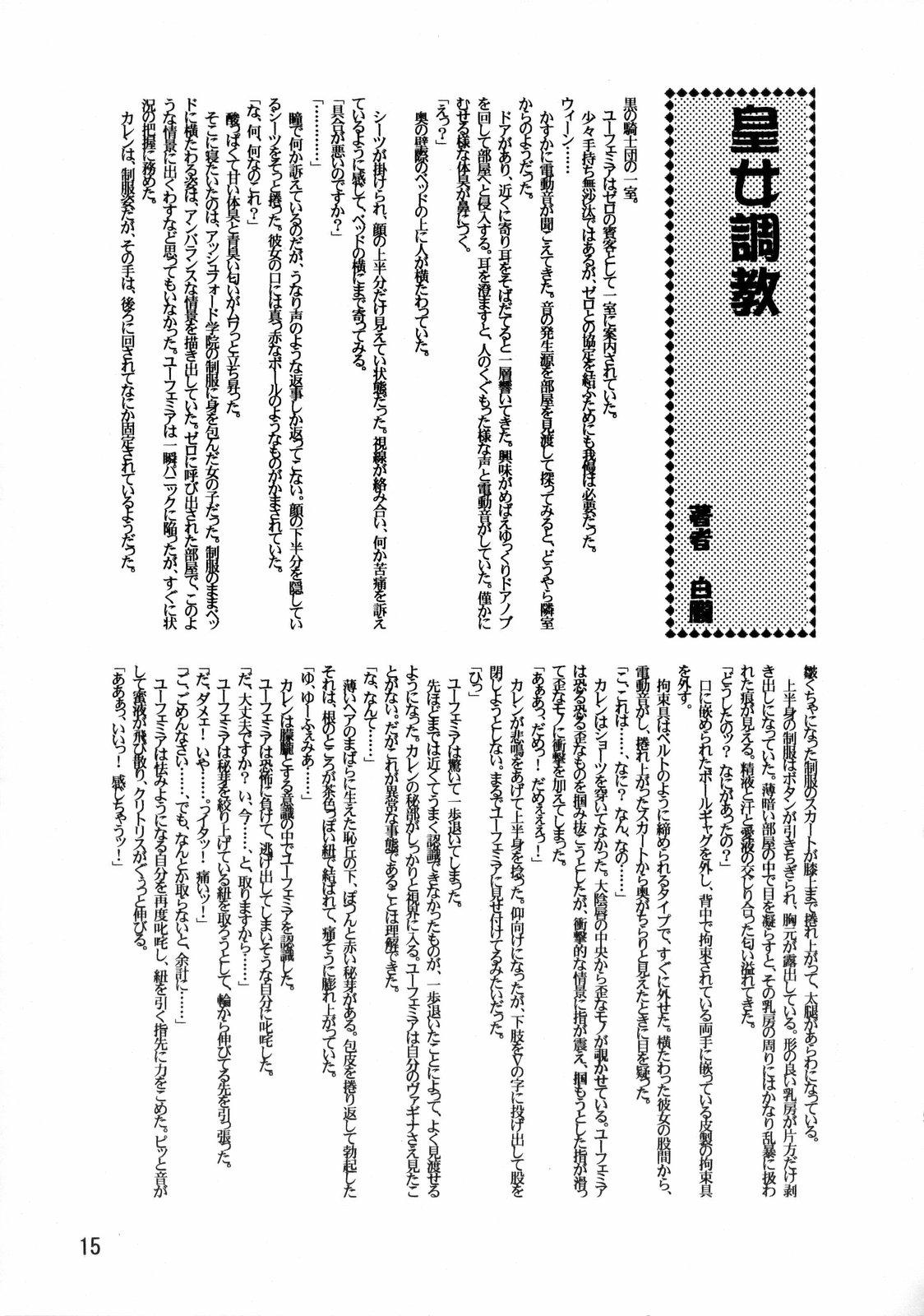 DoujinReader.com Mega Milk LeLe Pappa Vol.14_016
