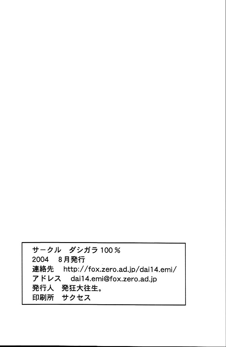 DoujinReader.com Memory Within A Memory_03…