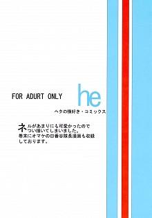 DoujinReader.com [Nel]-26