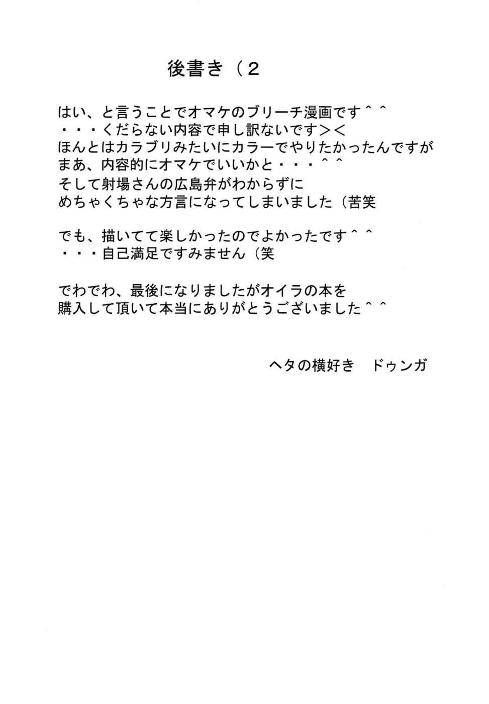 DoujinReader.com [Nel]-24