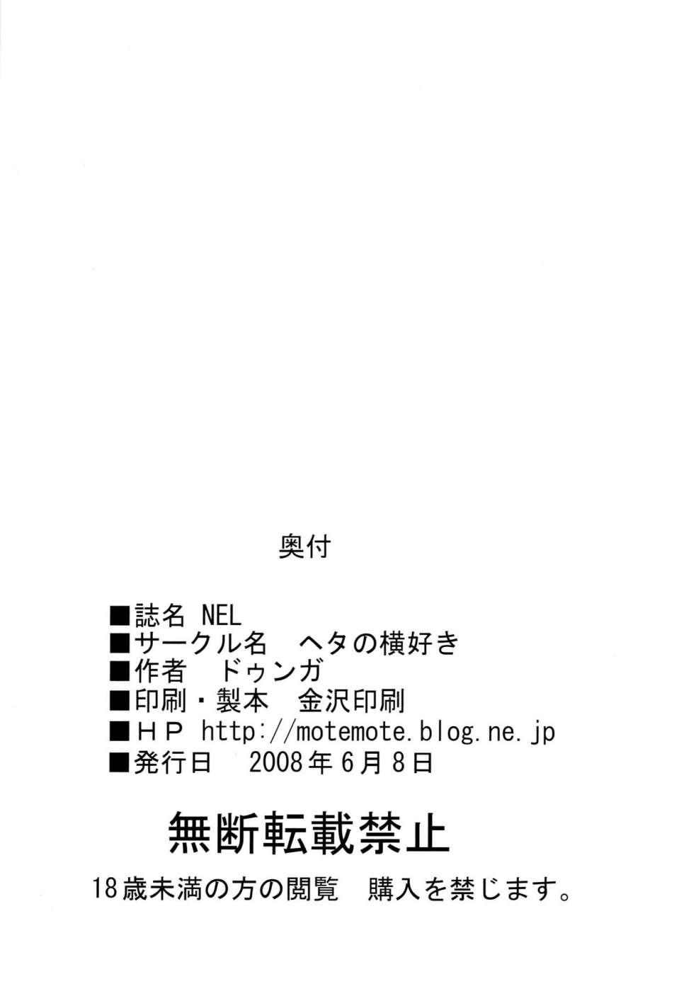 DoujinReader.com [Nel]-25