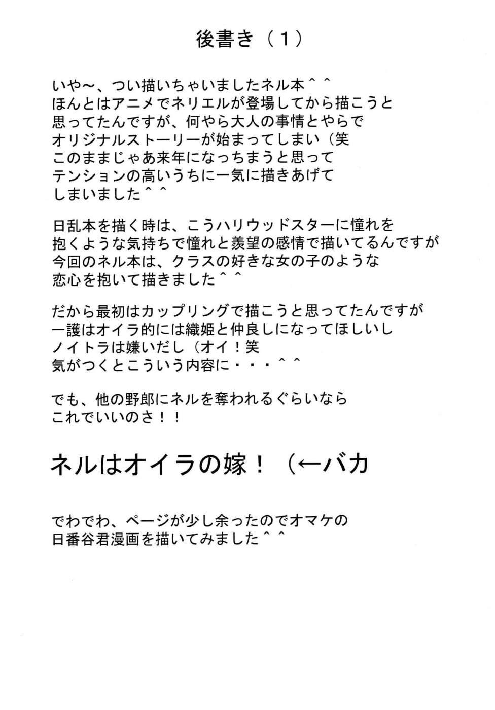 DoujinReader.com [Nel]-20