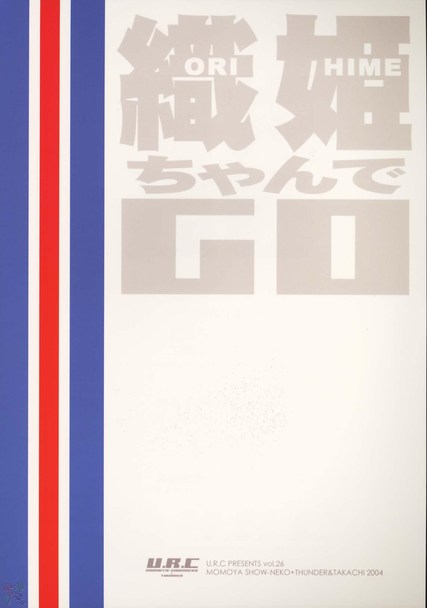 DoujinReader.com [D-W] Orihime-chan de Go …