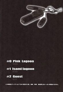 DoujinReader.com Pink Lagoon 1_03