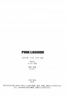 DoujinReader.com Pink Lagoon 2_026