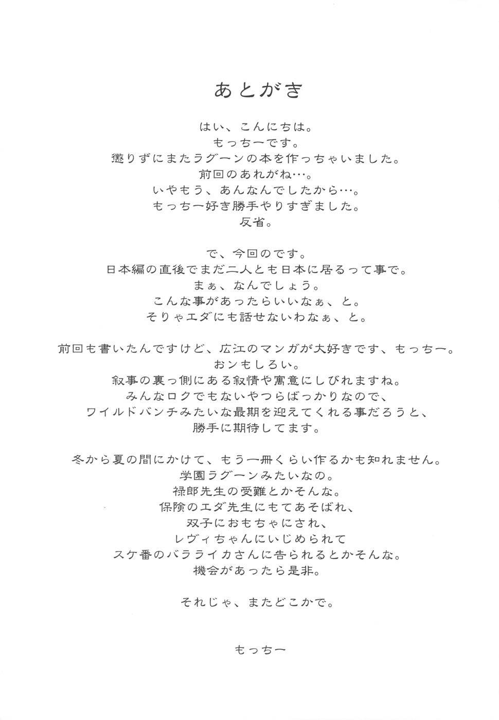 DoujinReader.com Pink Lagoon 2_025