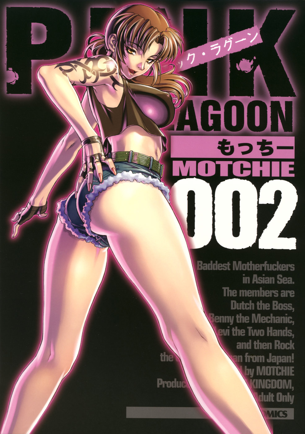 DoujinReader.com Pink Lagoon 2