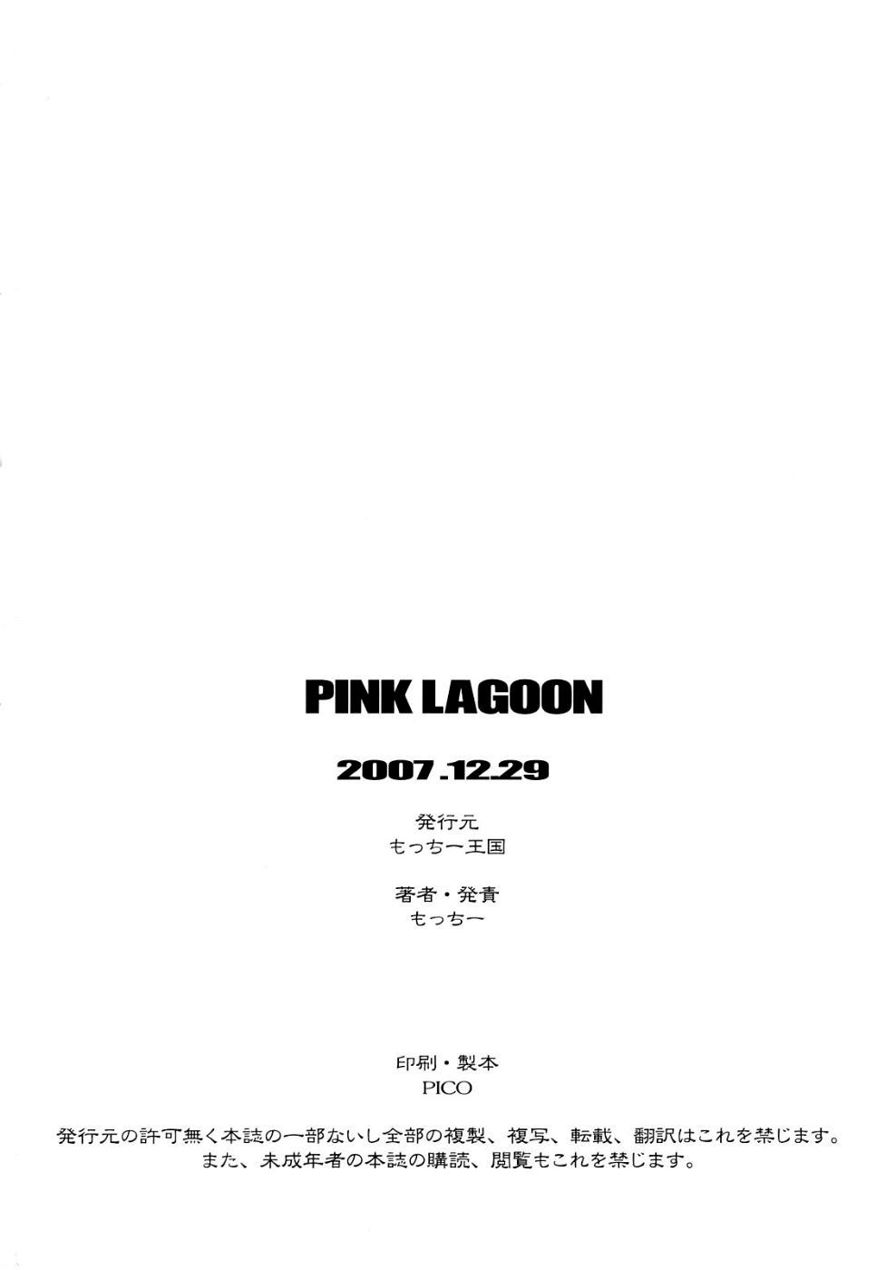 DoujinReader.com Pink Lagoon 3_025