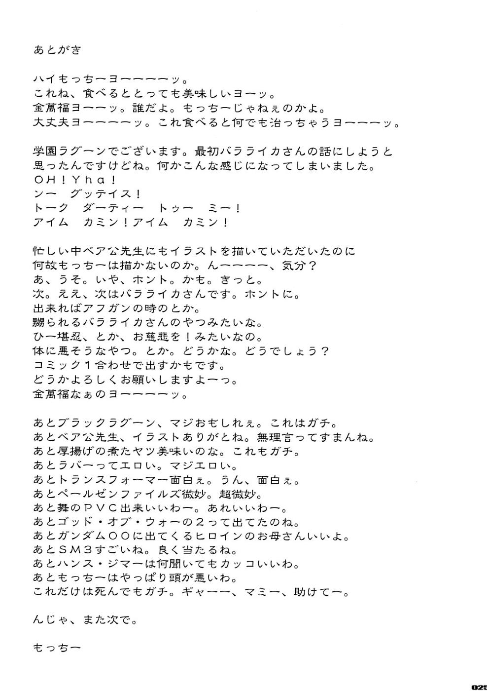 DoujinReader.com Pink Lagoon 3_024