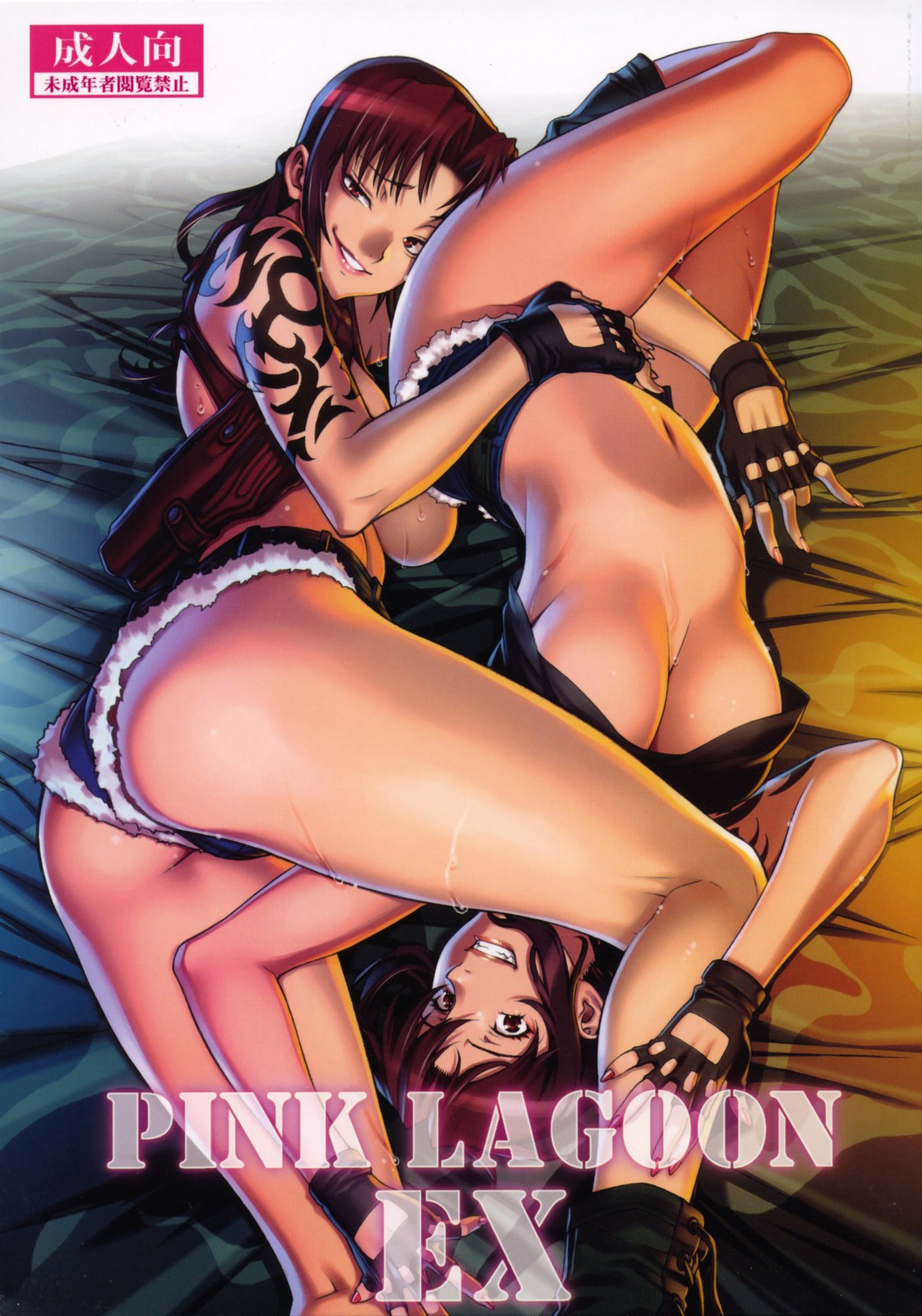 DoujinReader.com Pink Lagoon EX_001