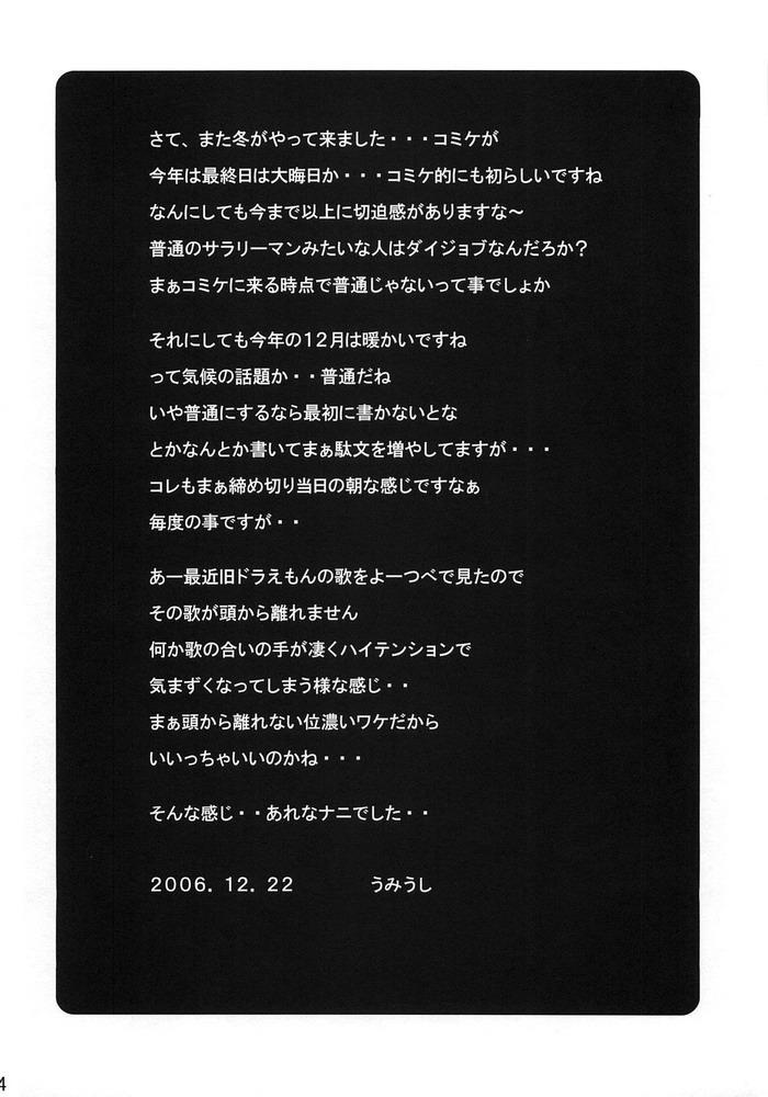 DoujinReader.com 003