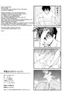 DoujinReader.com Sanae-san no Cream Pan 25