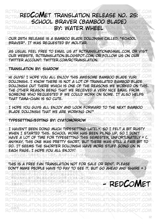 DoujinReader.com [redCoMet] School Braver …
