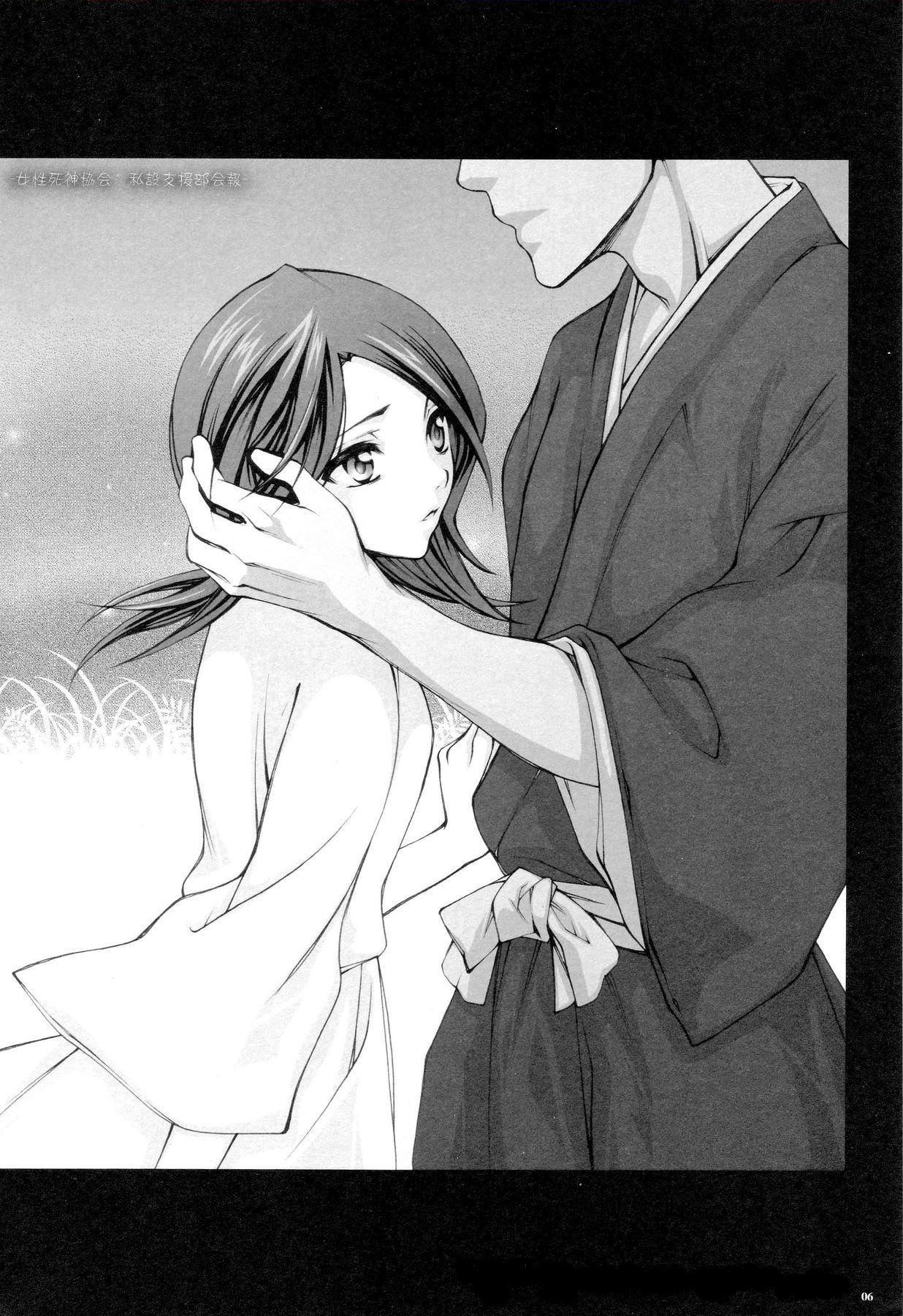 DoujinReader.com [Shinigami Ladies]-05
