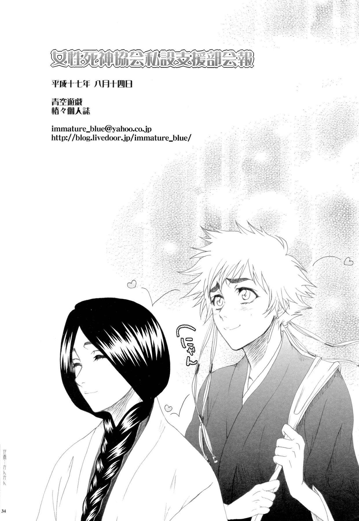 DoujinReader.com [Shinigami Ladies]-33