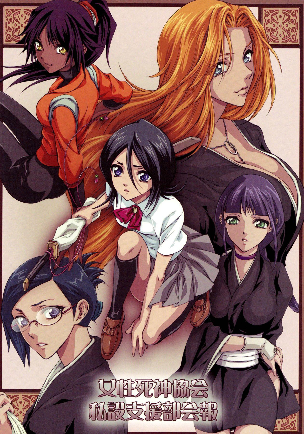 DoujinReader.com [Shinigami Ladies]-01