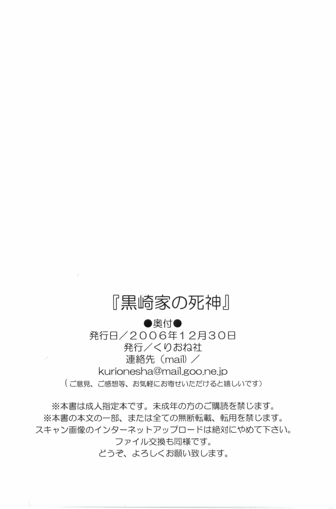 DoujinReader.com [SaHa] Shinigami of the Kurosaki Family 29