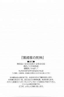 DoujinReader.com [SaHa] Shinigami of the K…